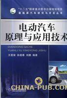 电动汽车原理与应用技术