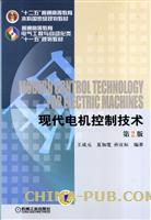 现代电机控制技术(第2版)