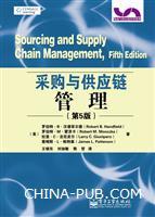 采购与供应链管理(第5版)