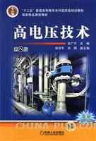 高电压技术(第2版)
