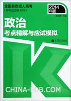 政治考点精解与应试模拟(2014年版)