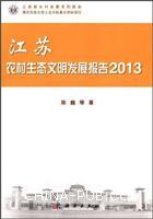2013-江苏农村生态文明发展报告