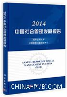 2014-中国社会管理发展报告