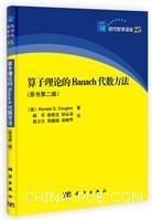 算子理论的Banach代数方法-(原书第二版)