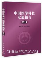 2014-中国医学科技发展报告
