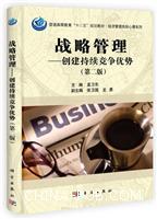 战略管理-创建持续竞争优势-(第二版)[按需印刷]