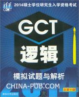 2014硕士学位研究生入学资格考试 GCT逻辑模拟试题与解析(总第11版)