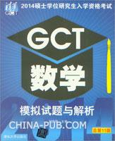 2014硕士学位研究生入学资格考试 GCT数学模拟试题与解析(总第11版)
