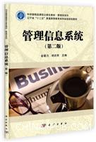 管理信息系统-(第二版)