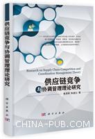 供应链竞争与协商管理理论研究[按需印刷]