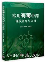 常用有毒中药现代研究与应用