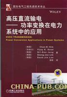 高压直流输电:功率变换在电力系统中的应用