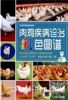 肉鸡疾病诊治彩色图谱