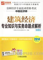 2014超值版全国经济专业技术资格考试-中级经济师 建筑经济专业知识与实务命题点解析(第2版)