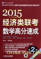 2015经济类联考数学高分速成(第2版)