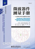 微波器件测量手册――矢量网络分析仪高级测量技术指南