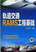 轨道交通RAMS工程师基础