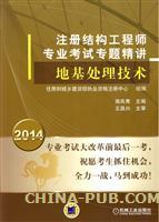 2014注册结构工程师专业考试专题精讲. 地基处理技术