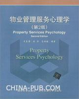 物业管理服务心理学(第2版)