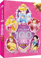 女孩子必读的100个公主故事-第三卷-黄金纪念版