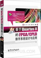 基于Quartus Ⅱ的FPGA/CPLD数字系统设计与应用