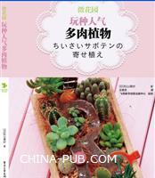 微花园:玩种人气多肉植物(全彩)