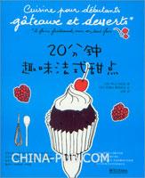 (特价书)20分钟趣味法式甜点