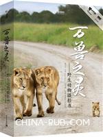 万兽之灵:野生动物摄影书(精装版)(全彩)