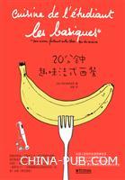 (特价书)20分钟趣味法式西餐