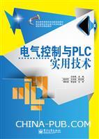 电气控制与PLC实用技术