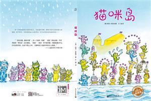 猫咪岛(精装版)(全彩)