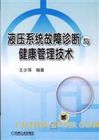 液压系统故障诊断与健康管理技术