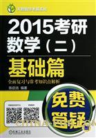 2015考研数学(二)基础篇 全面复习与常考知识点解析