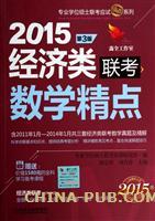 2015精点教材. 经济类联考. 数学精点(第3版)