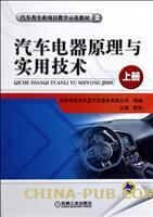 汽车电器原理与实用技术(上册)