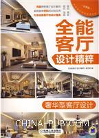 奢华型客厅设计-全能客厅设计精粹-分享版