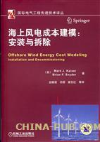 海上风电成本建模:安装与拆除