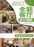 紧凑型客厅设计-全能客厅设计精粹-分享版