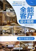 客厅顶棚设计-全能客厅设计精粹-分享版