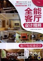 客厅电视墙设计-全能客厅设计精粹-分享版