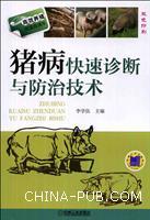 猪病快速诊断与防治技术-高效养殖致富直通车-13