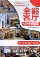 舒适型客厅设计-全能客厅设计精粹-分享版