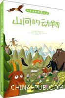 大自然奇遇记 山间的动物(全彩)