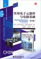 实用电子元器件与电路基础(第3版)