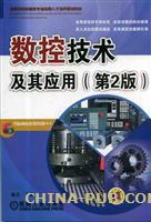 数控技术及其应用(第2版)