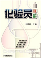 化验员手册(精装)