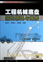 工程机械底盘结构原有理与维修