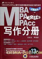 2015MBA、MPA、MPAcc联考与经济类联考・写作分册(全新改版 第13版)