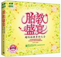 (特价书)胎教盛宴:趣味胎教素材大全(全彩)