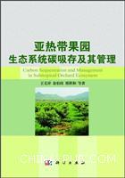 亚热带果园生态系统碳吸存及其管理